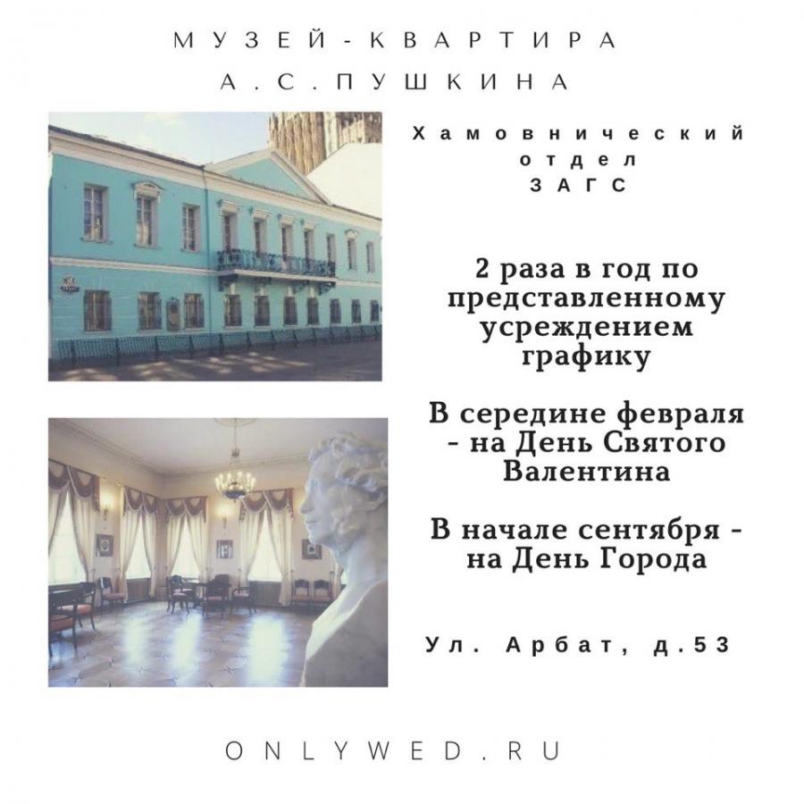 Квартира Пушкина