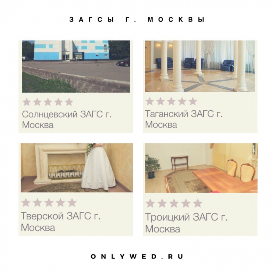 Загсы г. Москвы