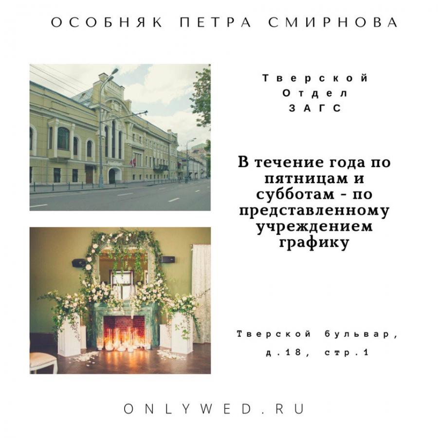 Особняк Петра Смирнова